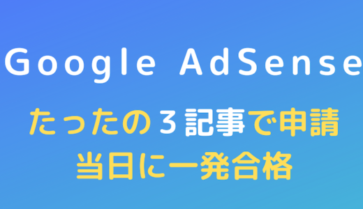 【GoogleAdSense】たったの3記事で申請当日に一発合格した話