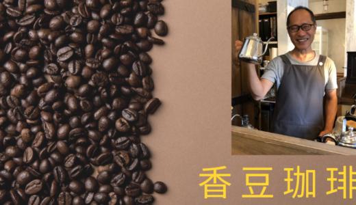 【金谷の人気カフェ香豆珈琲】ブラックコーヒーが飲めなかった私が飲み干す美味しいコーヒー