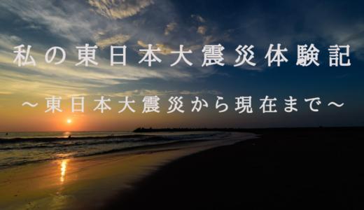 【私の東日本大震災体験記】〜東日本大震災から現在まで〜