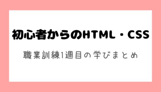 初心者からのHTML・CSS 〜職業訓練1週目の学びまとめ〜