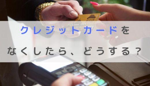 クレジットカードをなくした時、どうする?紛失した時の対処法
